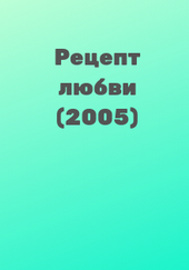 афиша к фильму Рецепт любви (2005)
