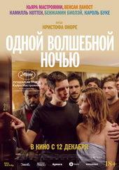 постер к фильму Одной волшебной ночью (2019)