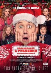 постер к фильму Полицейский с Рублевки. Новогодний беспредел 2 (2019)