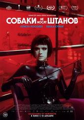 плакат к фильму Собаки не носят штанов (2019)