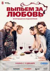 плакат к фильму Выпьем за любовь (2019)