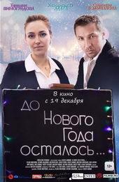 плакат к фильму До Нового года осталось… (2019)