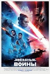 афиша к фильму Звездные войны: Скайуокер. Восход (2019)