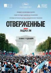 афиша к фильму Отверженные (2019)