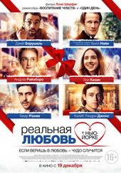 афиша к фильму Реальная любовь в Нью-Йорке (2019)