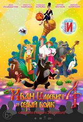 Иван Царевич и Серый Волк 4 (2019)