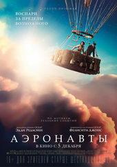 фильмы которые выйдут в декабре 2019 в кинотеатрах россии
