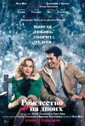фильм Рождество на двоих (2019)