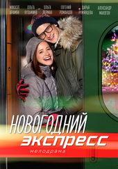 постер к фильму Новогодний экспресс (2019)