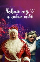 плакат к фильму Новый год, я люблю тебя! (2019)