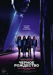 фильм Черное Рождество (2019)