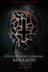 фильм Изгоняющий дьявола: Абаддон (2020)