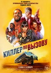 кино Киллер по вызову (2020)