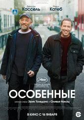 постер к фильму Особенные (2020)