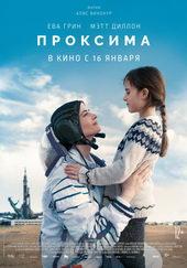 плакат к фильму Проксима (2020)