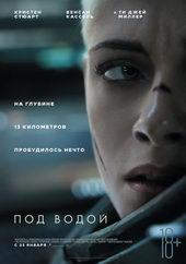 афиша к фильму Под водой (2020)