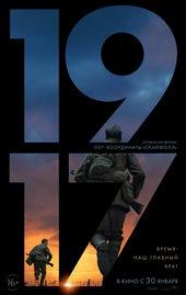фильм 1917 (2020)