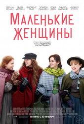 кино Маленькие женщины (2020)