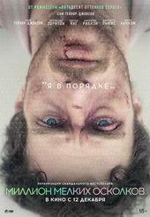 постер к фильму Миллион мелких осколков (2020)