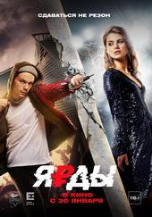 плакат к фильму Ярды (2020)