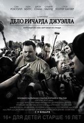 фильм Дело Ричарда Джуэлла (2020)