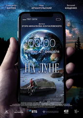 плакат к фильму На Луне (2020)