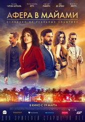 фильм Афера в Майами (2020)