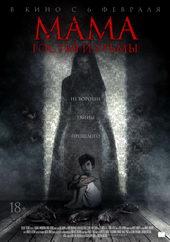 хоррор Мама: Гостья из тьмы (2020)