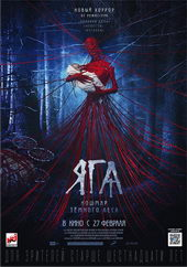 постер к фильму Яга. Кошмар темного леса (2020)