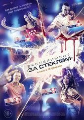 плакат к фильму Эксперимент «За стеклом» (2020)