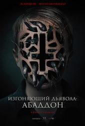плакат к фильму Изгоняющий дьявола: Абаддон (2020)