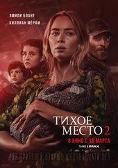афиша к фильму Тихое место 2 (2020)