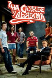 афиша к сериалу Жнец (2008)