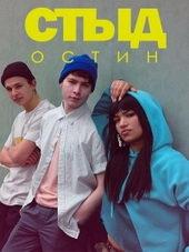 постер к сериалу Cтыд: Остин (2018)