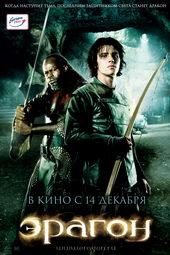 постер к фильму Эрагон (2006)