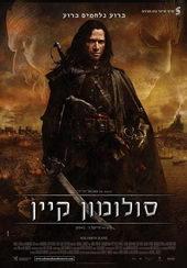 афиша к фильму Соломон Кейн (2009)