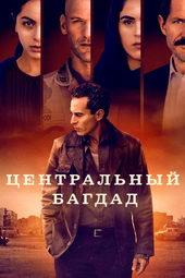 постер к сериалу Центральный Багдад (2020)