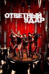 афиша к сериалу Ответный удар (2010)