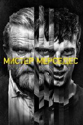 сериал Мистер Мерседес (2017)