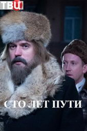 детектив Сто лет пути (2020)