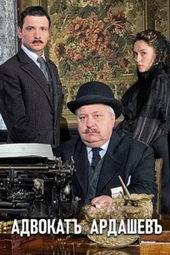 детектив Адвокат Ардашев (2020)