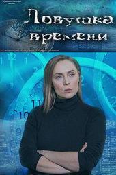постер к сериалу Ловушка времени (2020)