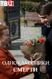 постер к сериалу Одноклассники смерти (2020)