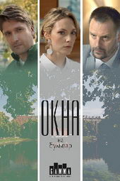 постер к сериалу Окна на бульвар (2020)