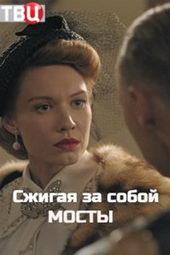 плакат к сериалу Сжигая за собой мосты (2020)
