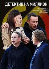 плакат к сериалу Детектив на миллион (2020)
