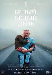 плакат к фильму Белый, белый день(2020)