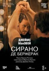 фильм Сирано де Бержерак(2020)