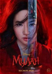 плакат к фильму Мулан(2020)