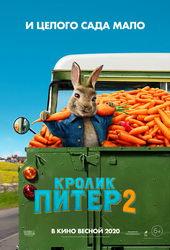 плакат к фильму Кролик Питер 2(2020)